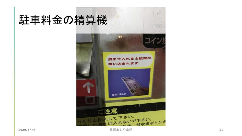 駐車料金の精算機 2020/8/14 界面よもやま話 39