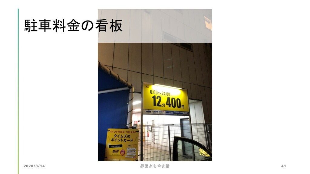 駐車料金の看板 2020/8/14 界面よもやま話 41