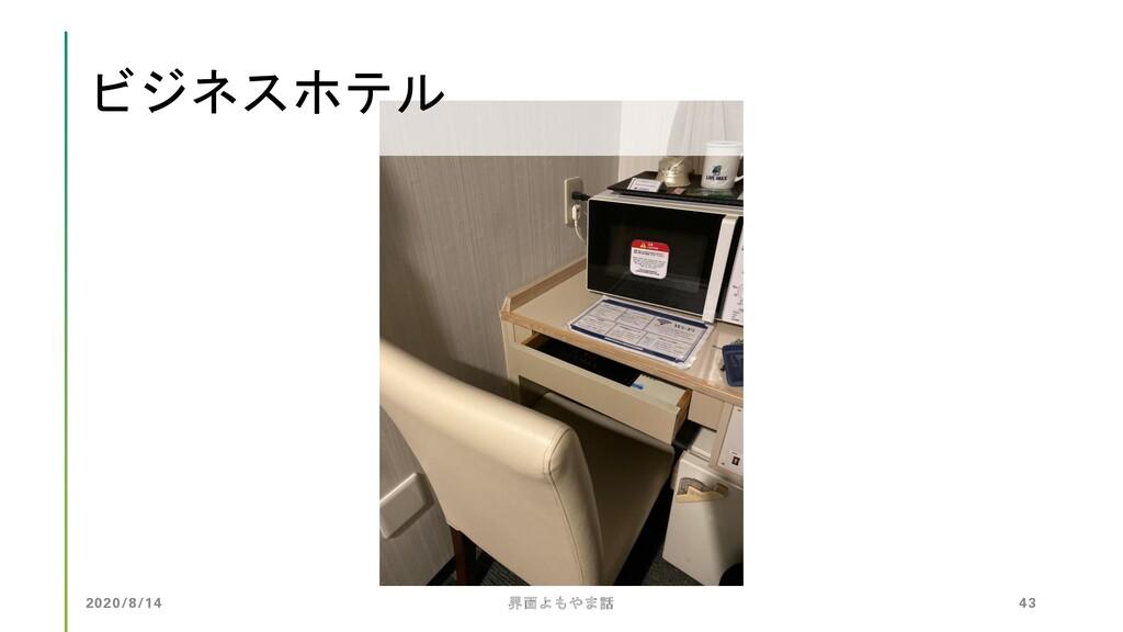 ビジネスホテル 2020/8/14 界面よもやま話 43