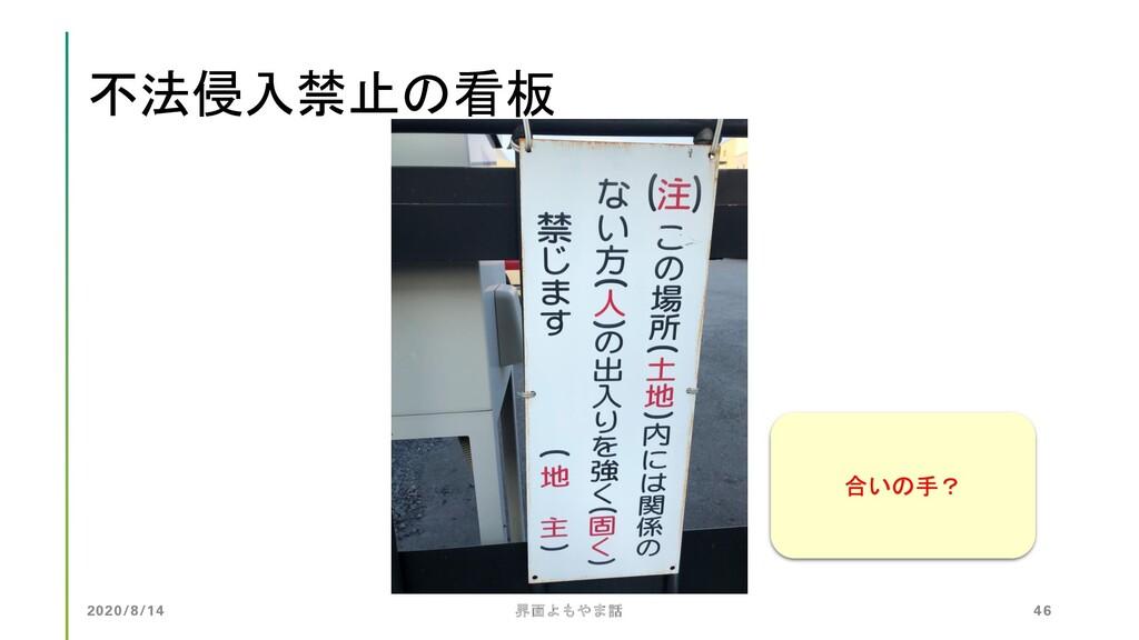 不法侵入禁止の看板 2020/8/14 界面よもやま話 46 合いの手?