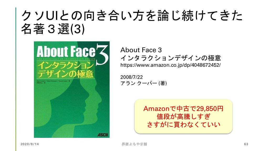 クソUIとの向き合い方を論じ続けてきた 名著3選(3) About Face 3 インタラクシ...