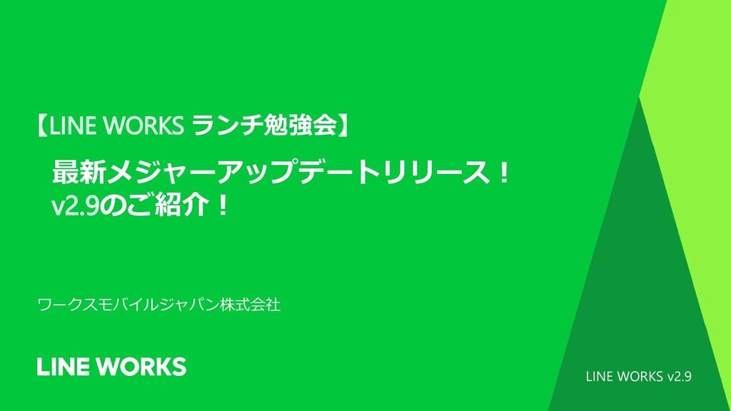 【LINE WORKS ランチ勉強会】 最新メジャーアップデートリリース! v2.9のご紹介!...