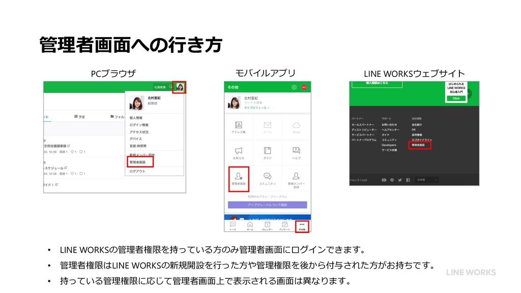 管理者画面への行き方 PCブラウザ モバイルアプリ LINE WORKSウェブサイト • LI...