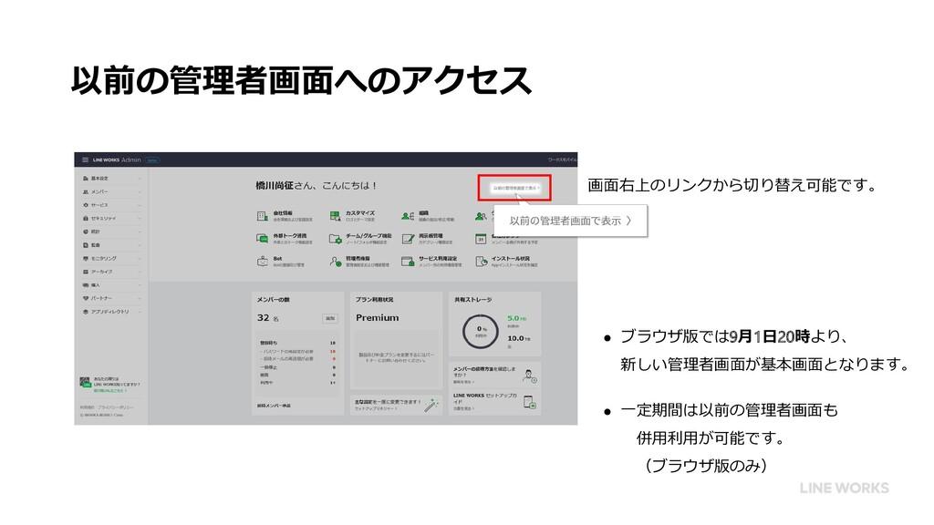 以前の管理者画面へのアクセス  ブラウザ版では9月1日20時より、 新しい管理者画面が基本画...
