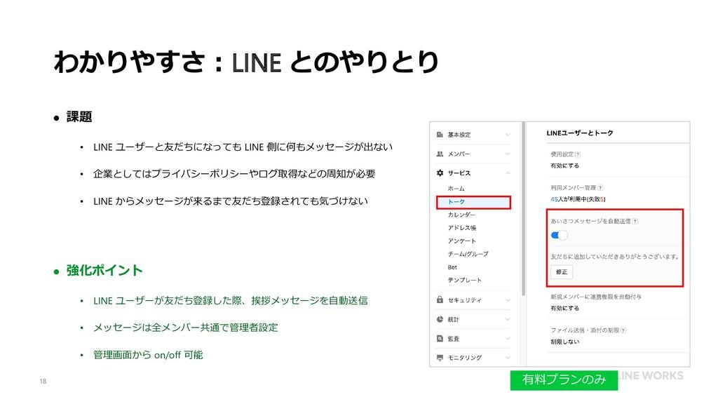 わかりやすさ:LINE とのやりとり  課題 • LINE ユーザーと友だちになっても LI...