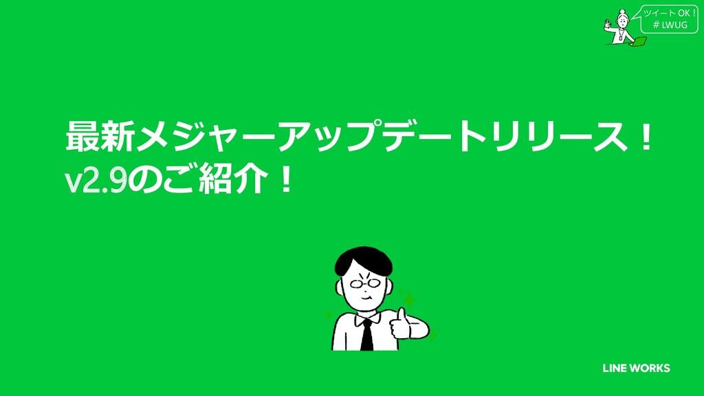 最新メジャーアップデートリリース! v2.9のご紹介! ツイート OK ! #LWUG