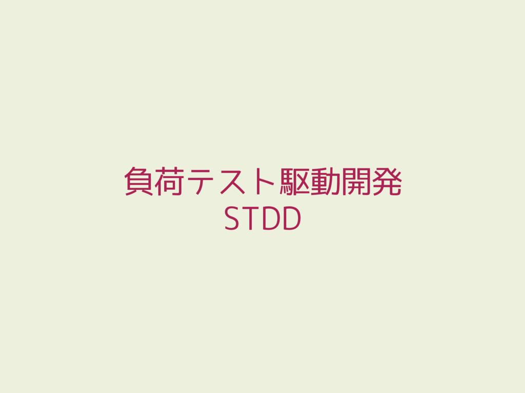 負荷テスト駆動開発 STDD