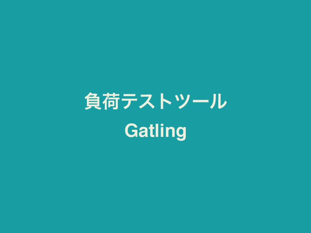 ෛՙςετπʔϧ Gatling