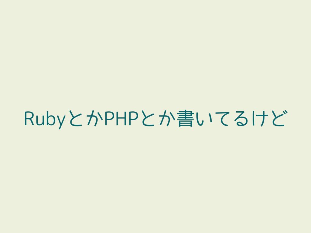 RubyとかPHPとか書いてるけど
