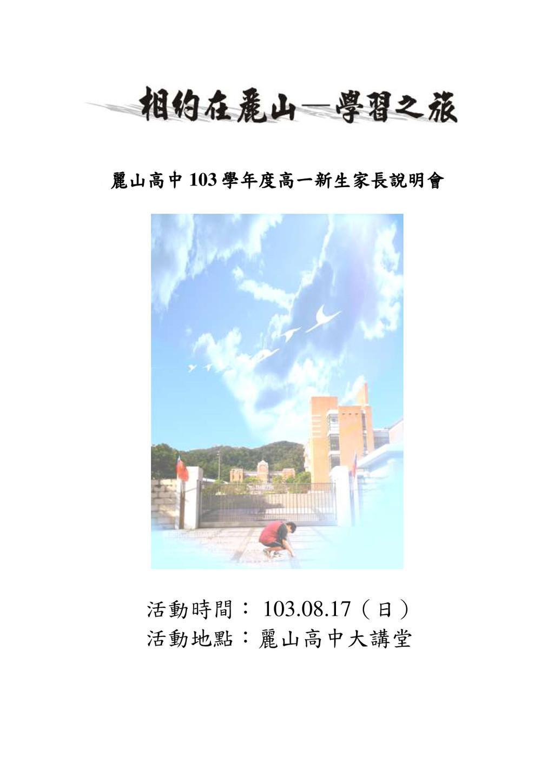 麗山高中 103 學年度高一新生家長說明會 活動時間: 103.08.17(日) 活動地點:麗...