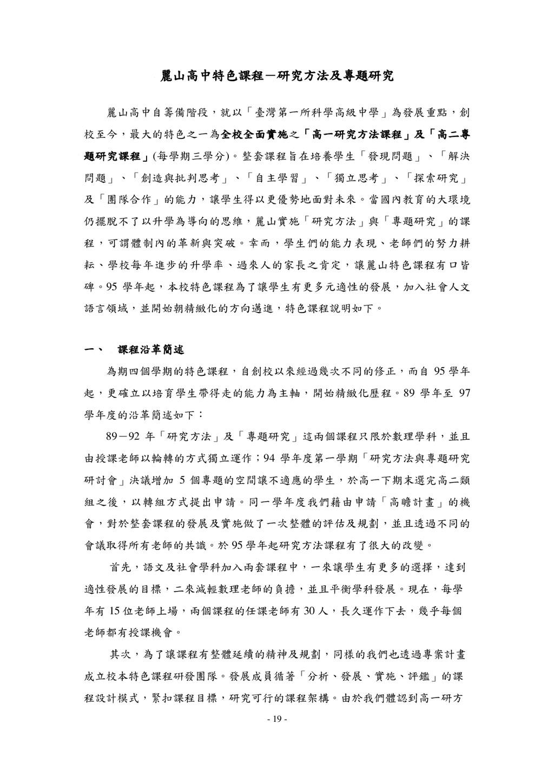 - 19 - 麗山高中特色課程-研究方法及專題研究 麗山高中自籌備階段,就以「臺灣第一所科學高...