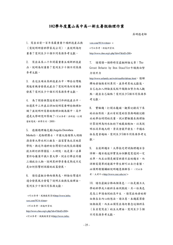 - 25 - 102學年度麗山高中高一新生暑假物理作業 吳明德老師 1. 寫出目前一百年來...