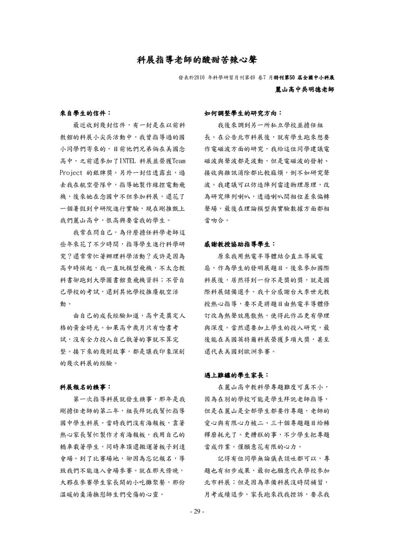 - 29 - 科展指導老師的酸甜苦辣心聲 發表於2010 年科學研習月刊第49 卷7 月特刊第...