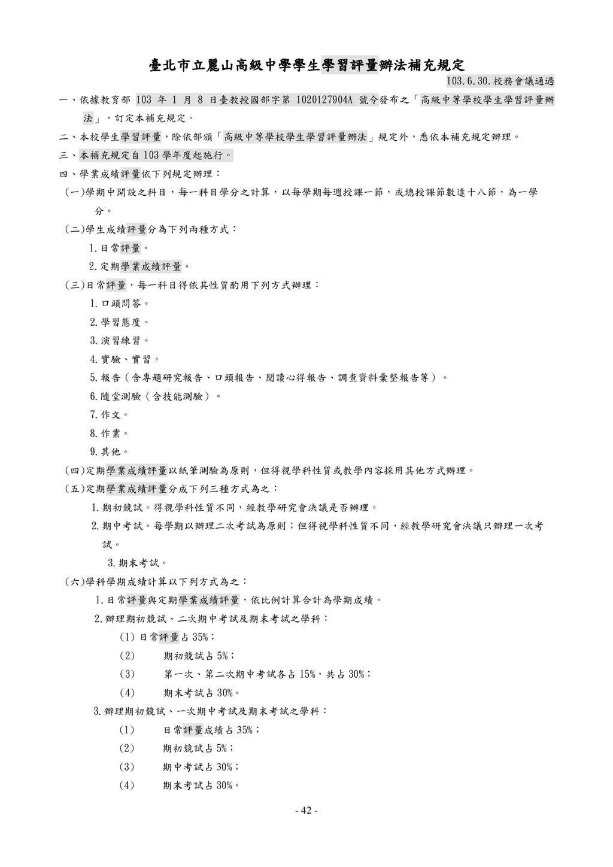 - 42 - 臺北市立麗山高級中學學生學習評量辦法補充規定 103.6.30.校務會議通過 一...