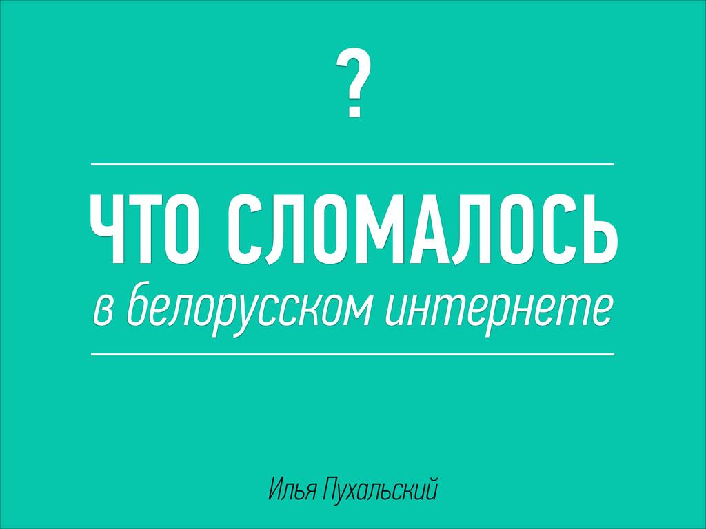 ЧТО СЛОМАЛОСЬ в белорусском интернете Илья Пух...