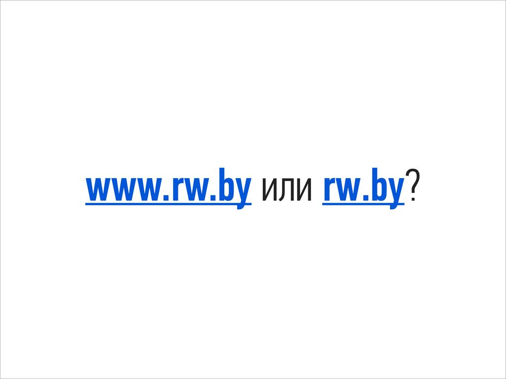 www.rw.by или rw.by?