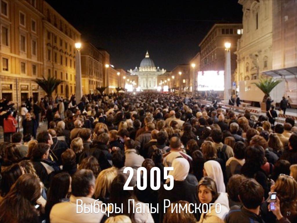 """"""" 29 2005 Выборы Папы Римского"""