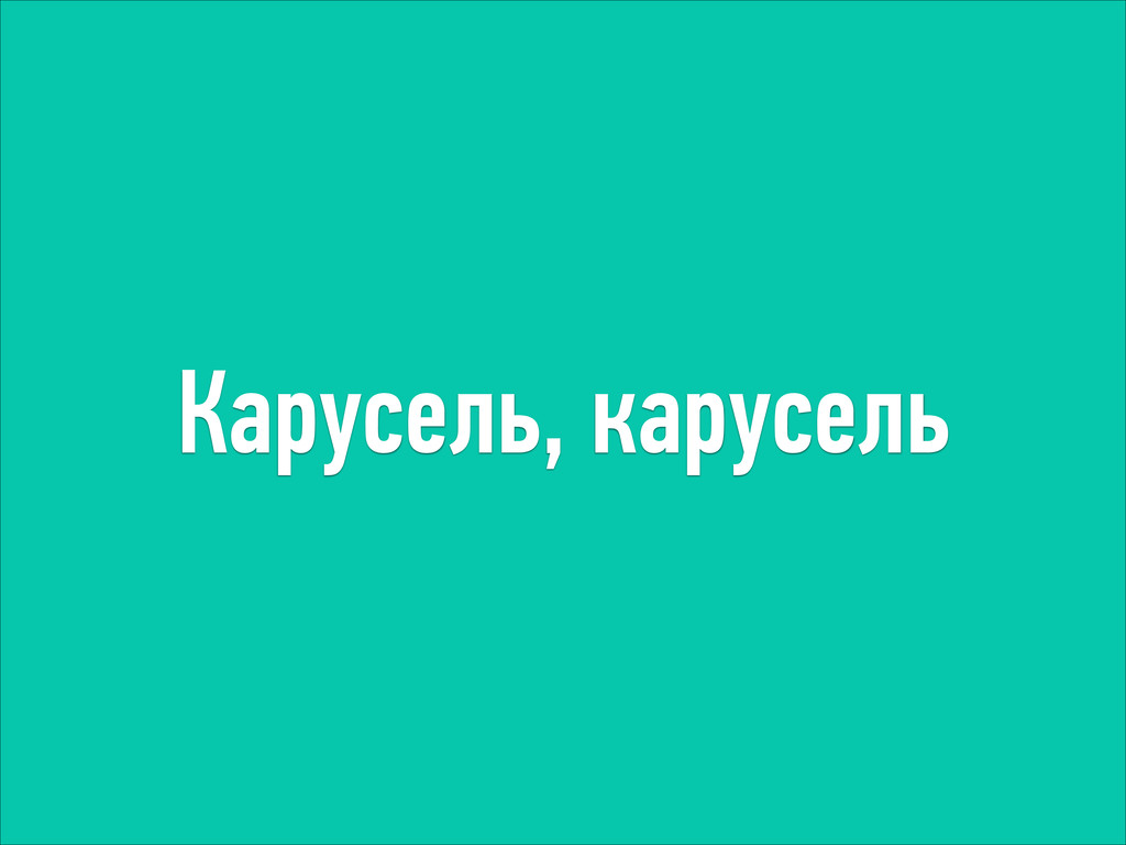 Карусель, карусель