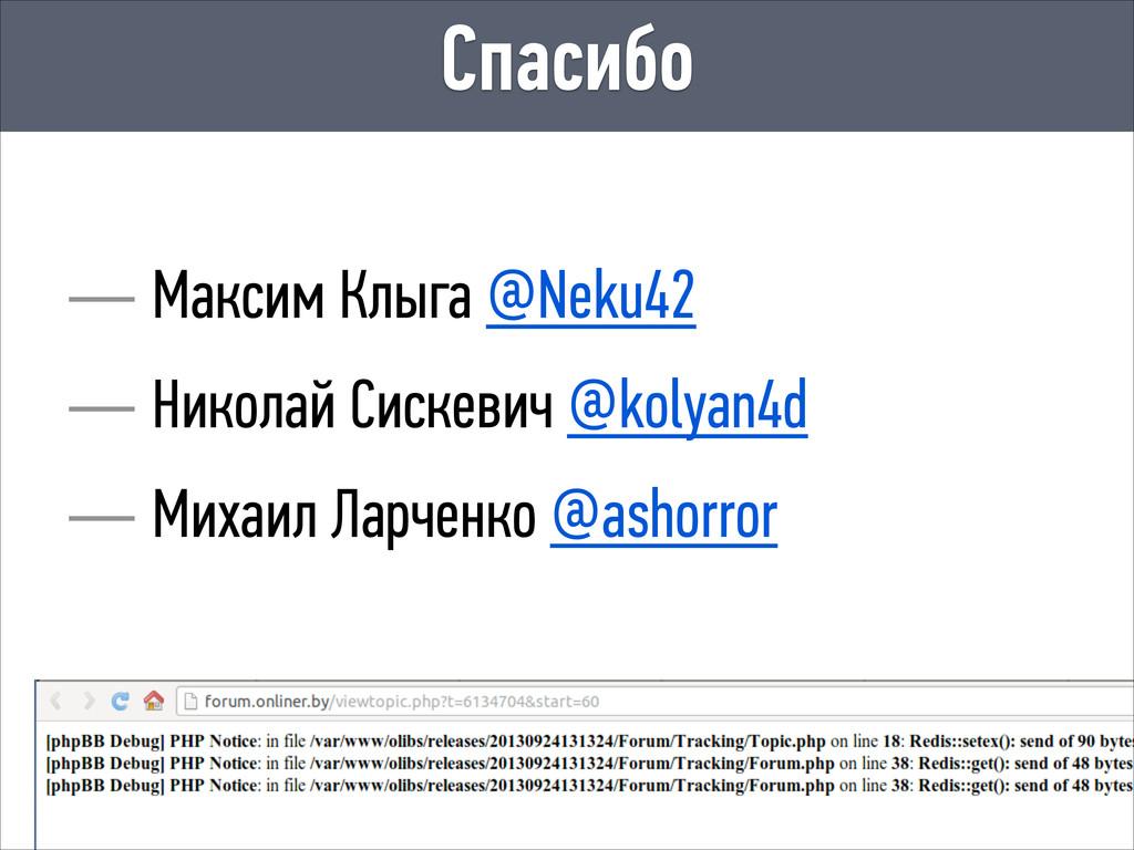 Спасибо — Максим Клыга @Neku42 — Николай Сискев...