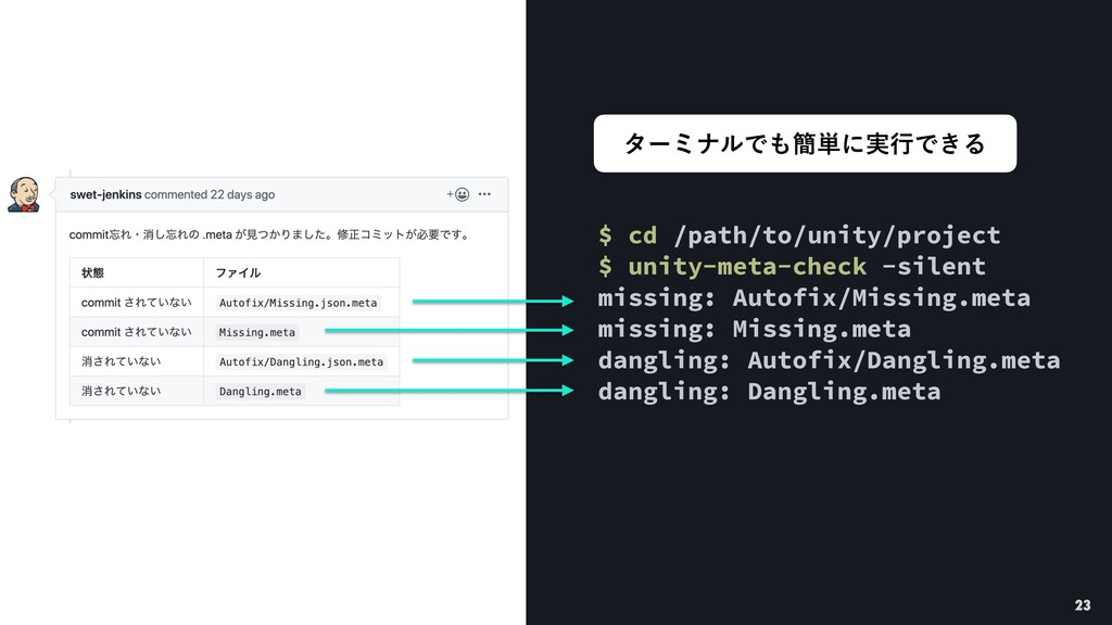 23 $ cd /path/to/unity/project $ unity-meta-che...