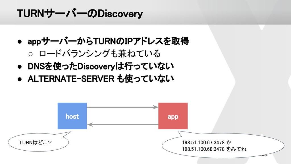 TURNサーバーのDiscovery ● appサーバーからTURNのIPアドレスを取得 ...