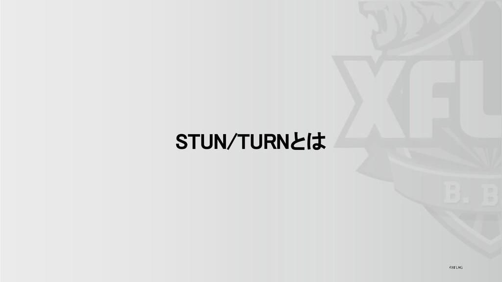 STUN/TURNとは