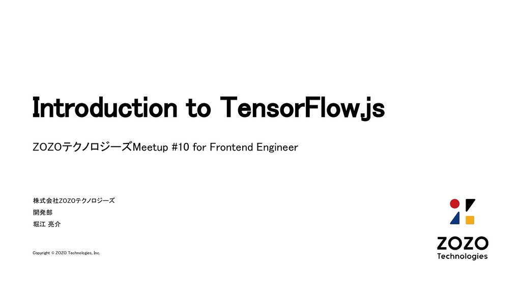 Introduction to TensorFlow.js 株式会社ZOZOテクノロジーズ...