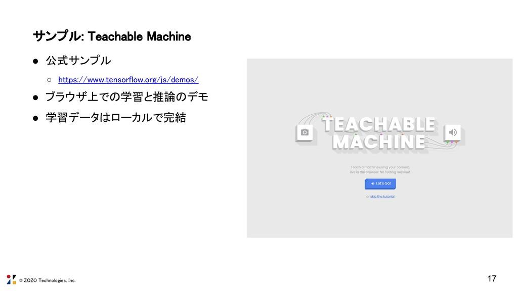 © ZOZO Technologies, Inc. サンプル: Teachable Machi...