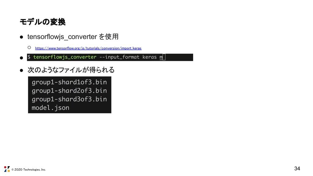 © ZOZO Technologies, Inc. ● tensorflowjs_conver...