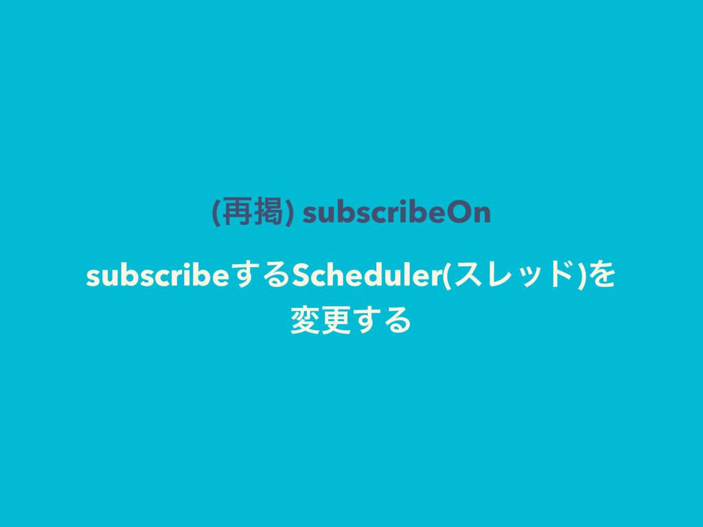 (࠶ܝ) subscribeOn subscribe͢ΔScheduler(εϨου)Λ มߋ...