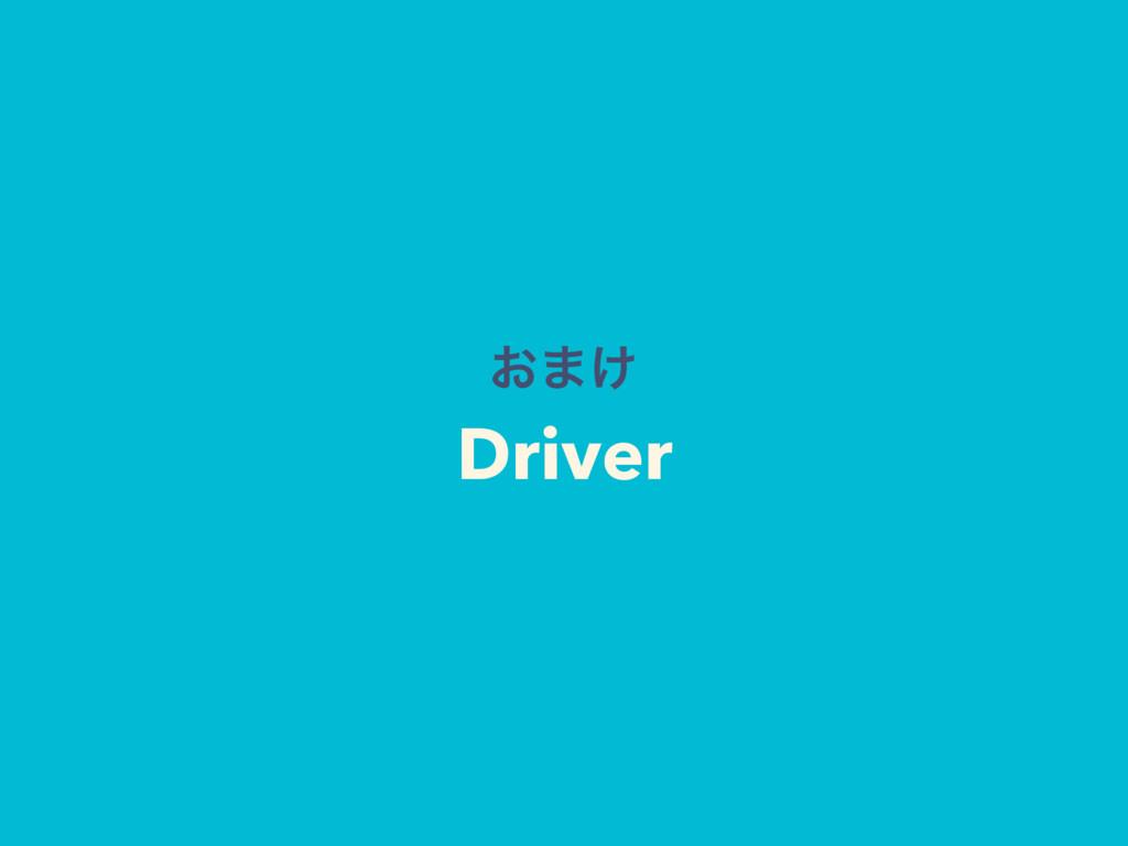 ͓·͚ Driver