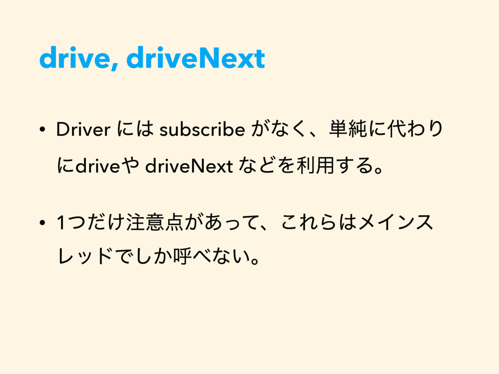 drive, driveNext • Driver ʹ subscribe ͕ͳ͘ɺ୯७ʹ...