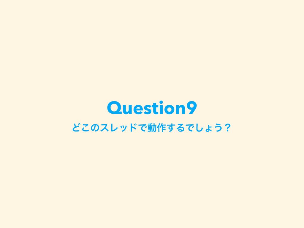 Question9 Ͳ͜ͷεϨουͰಈ࡞͢ΔͰ͠ΐ͏ʁ