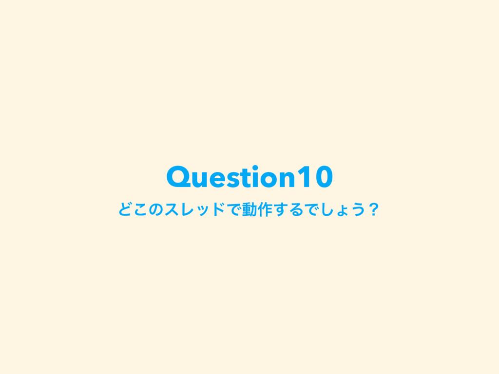 Question10 Ͳ͜ͷεϨουͰಈ࡞͢ΔͰ͠ΐ͏ʁ
