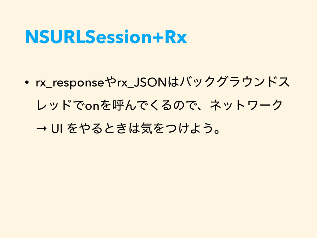 NSURLSession+Rx • rx_responserx_JSONόοΫάϥϯυε...