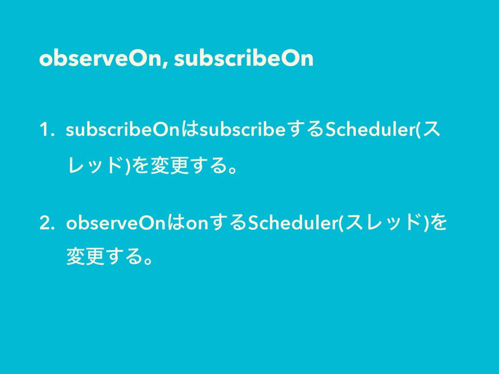 observeOn, subscribeOn 1. subscribeOnsubscribe...