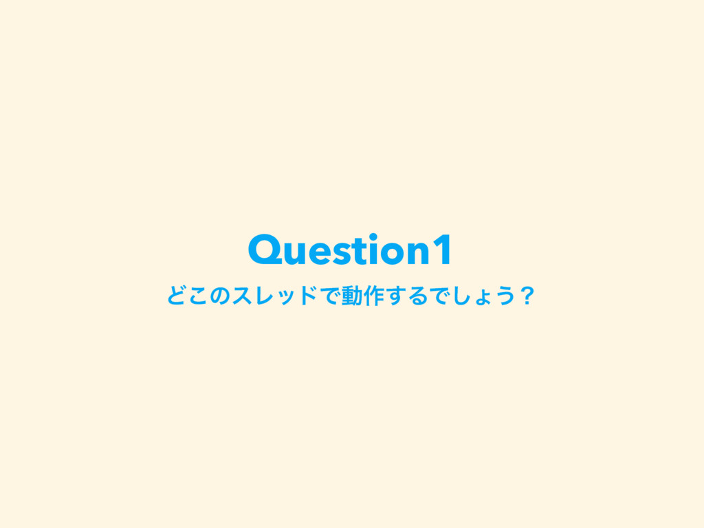Question1 Ͳ͜ͷεϨουͰಈ࡞͢ΔͰ͠ΐ͏ʁ
