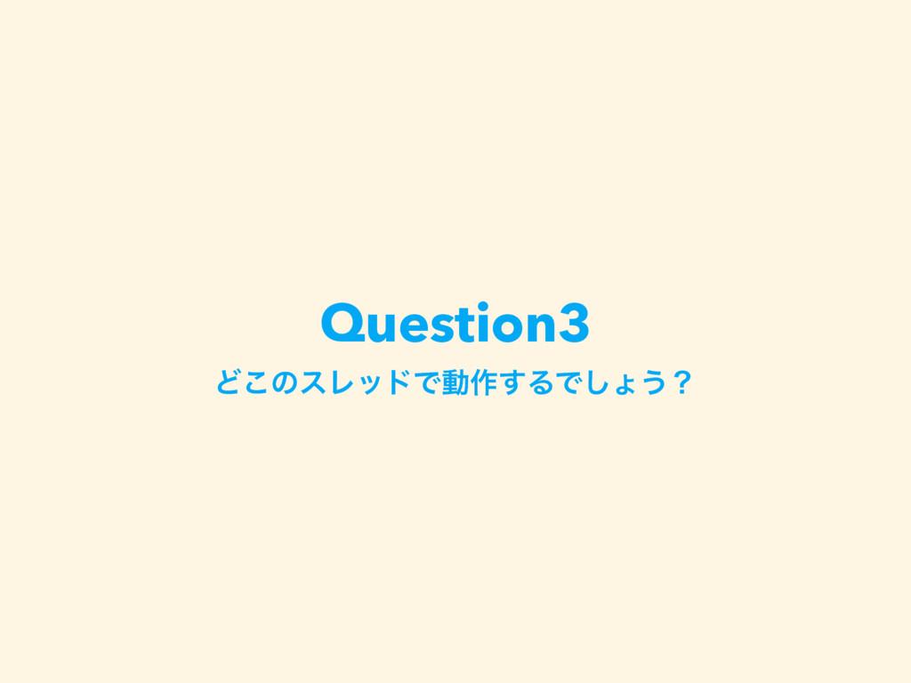 Question3 Ͳ͜ͷεϨουͰಈ࡞͢ΔͰ͠ΐ͏ʁ