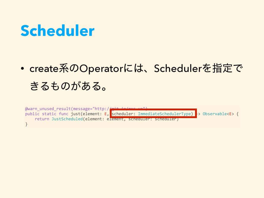 Scheduler • createܥͷOperatorʹɺSchedulerΛࢦఆͰ ͖Δ...