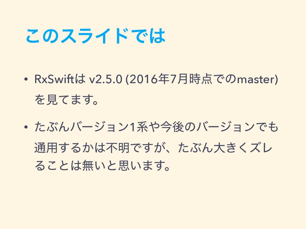 ͜ͷεϥΠυͰ • RxSwift v2.5.0 (20167݄Ͱͷmaster) ...