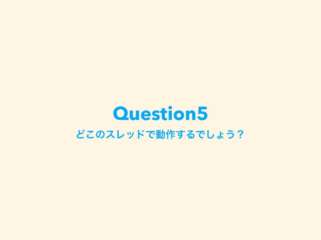 Question5 Ͳ͜ͷεϨουͰಈ࡞͢ΔͰ͠ΐ͏ʁ