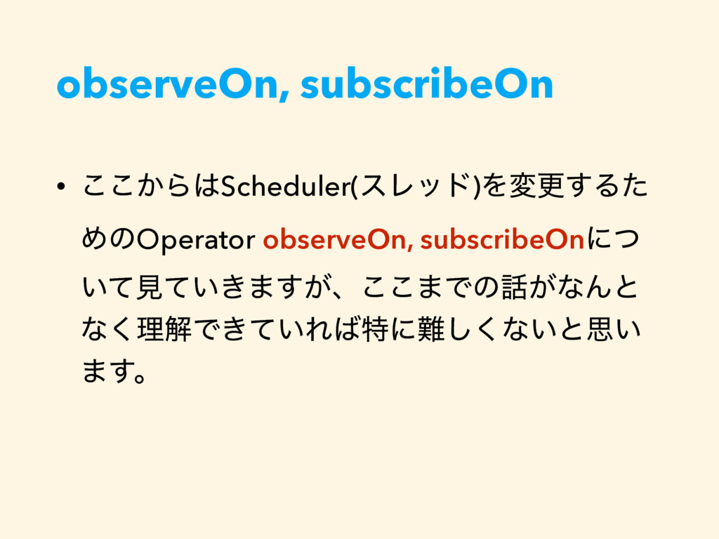 observeOn, subscribeOn • ͔͜͜ΒScheduler(εϨου)Λม...