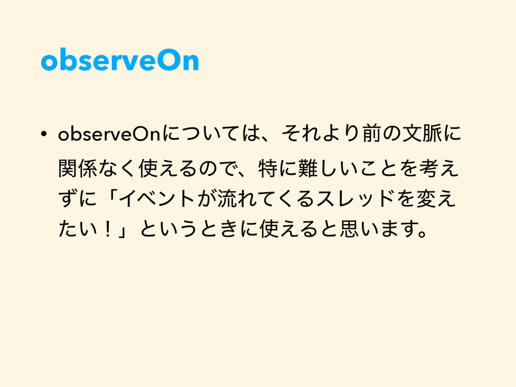 observeOn • observeOnʹ͍ͭͯɺͦΕΑΓલͷจ຺ʹ ؔͳ͑͘ΔͷͰɺ...