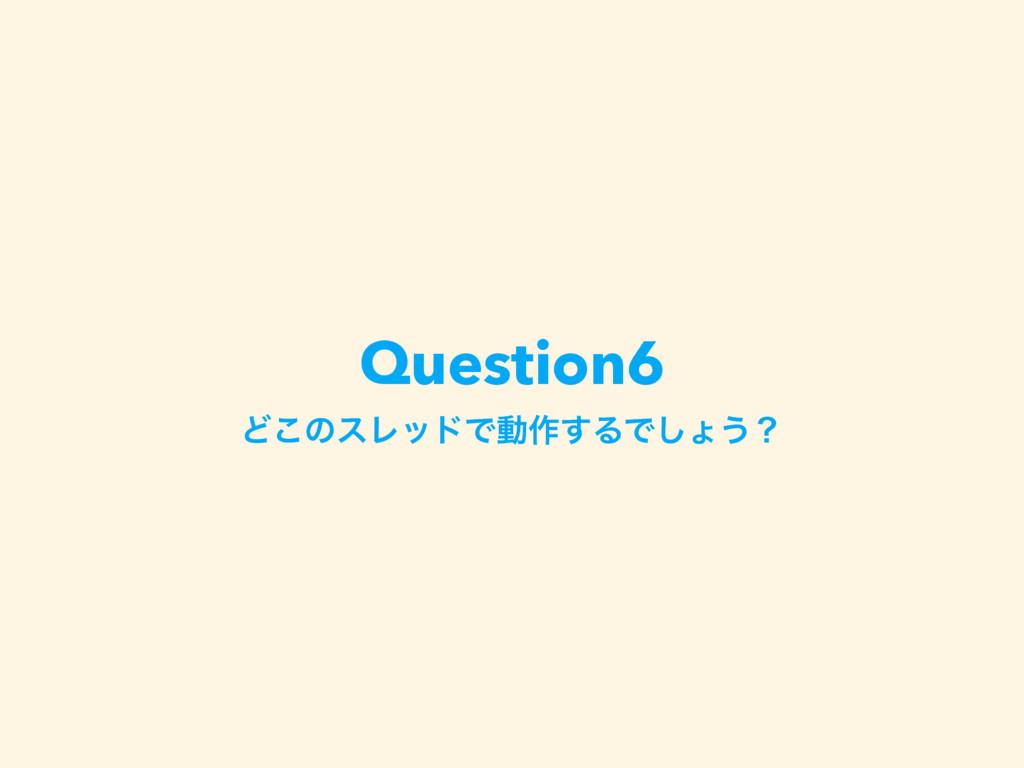 Question6 Ͳ͜ͷεϨουͰಈ࡞͢ΔͰ͠ΐ͏ʁ