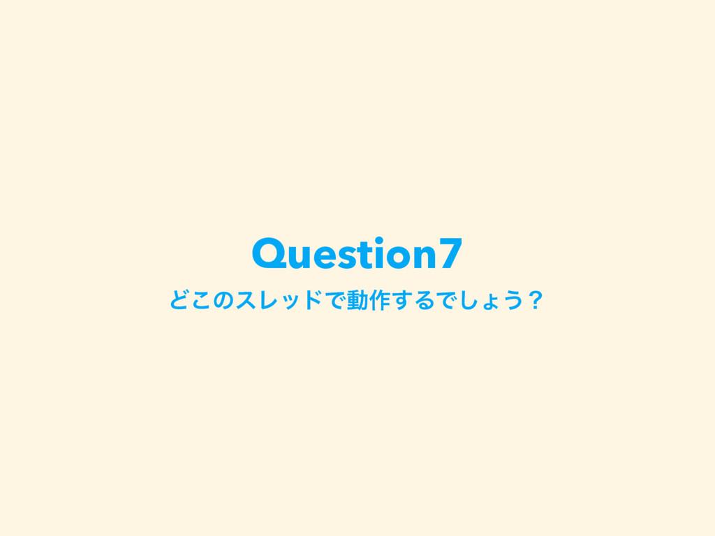 Question7 Ͳ͜ͷεϨουͰಈ࡞͢ΔͰ͠ΐ͏ʁ