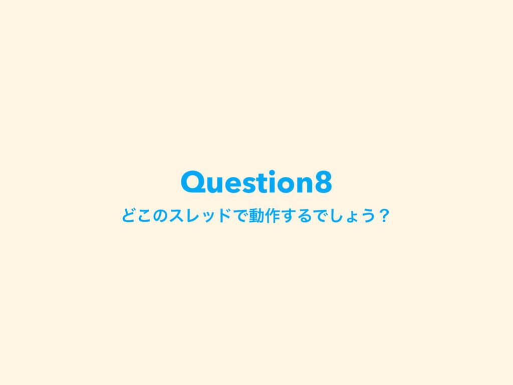 Question8 Ͳ͜ͷεϨουͰಈ࡞͢ΔͰ͠ΐ͏ʁ
