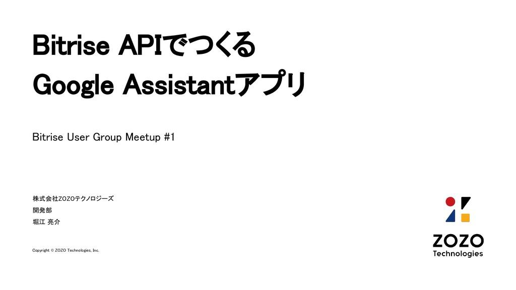 Bitrise APIでつくる Google Assistantアプリ Bitrise U...