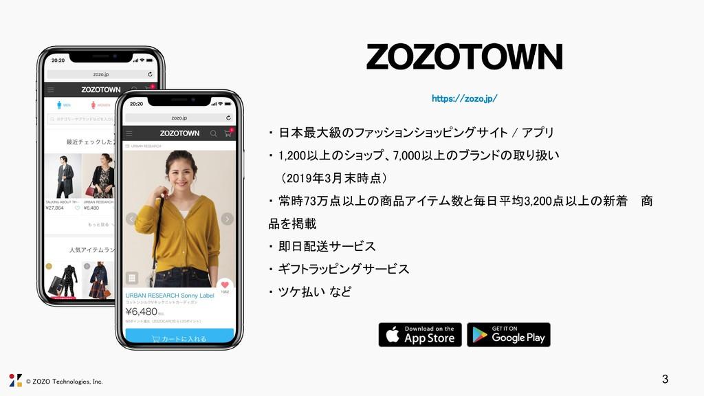 © ZOZO Technologies, Inc. https://zozo.jp/ ・ 日...