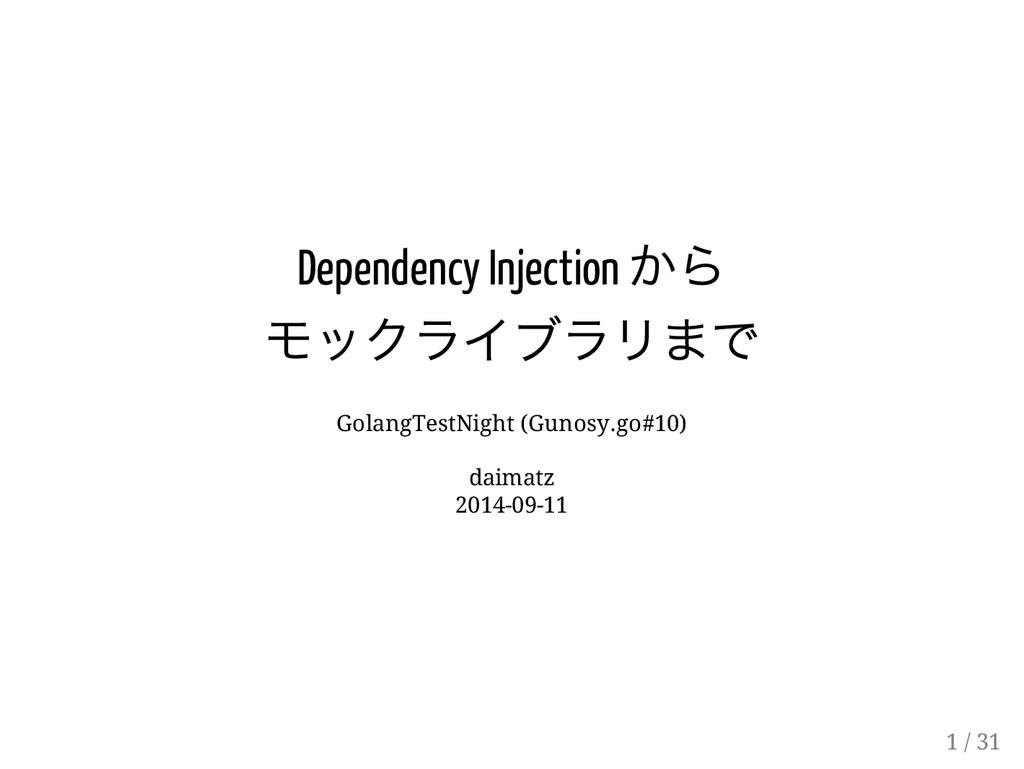 Dependency Injection から モックライブラリまで GolangTestNi...