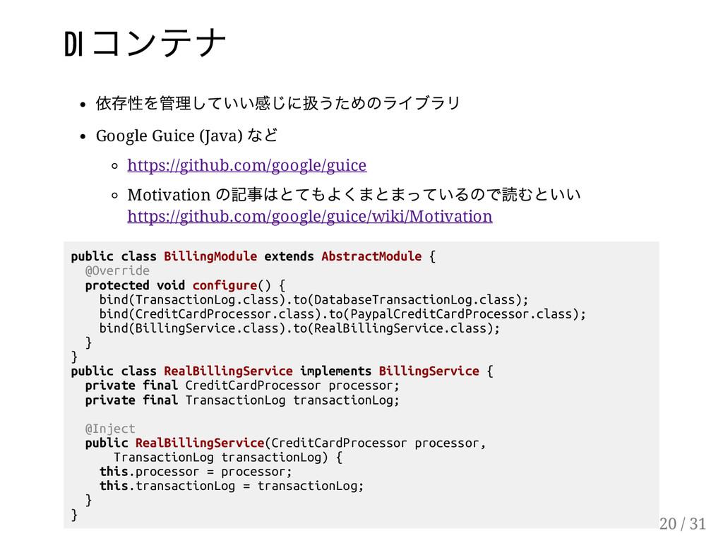 DI コンテナ 依存性を管理していい感じに扱うためのライブラリ Google Guice (J...